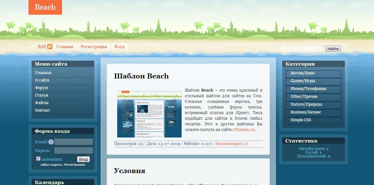 Как сделать дизайн сайта ucoz в фотошопе как сделать самому хостинг сервера